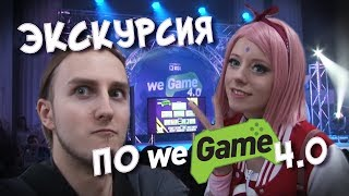 Экскурсия по WeGame 4.0 от WISE GAME