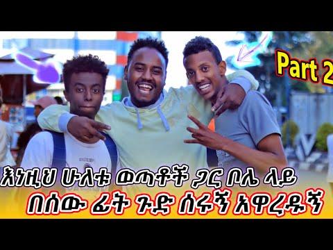 እነዚህ ሁለቱ ወጣቶች ጋር ቦሌ ላይ በሰው ፊት ጉድ ሰሩኝ አዋረዱኝ. በአስማት ሰዉ ማስደነቅ ይቻላል? Habesha ፕራንክ   Ethiopia magic trick