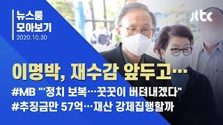 [뉴스룸 모아보기] 재수감 앞둔 MB…57억 추징금 환수, 어떻게? / JTBC News