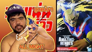นมแน่นรีวิว (Nomnan Review) - [Banpresto Bandai] MHA The Amazing Heroes Vol.5 – All Might (Figure)