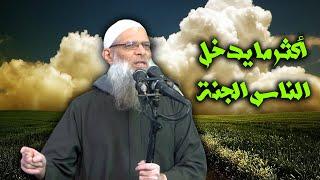 أكثر ما يدخل الناس الجنة | الشيخ محمد بن سعيد رسلان | بجودة عالية [HD]