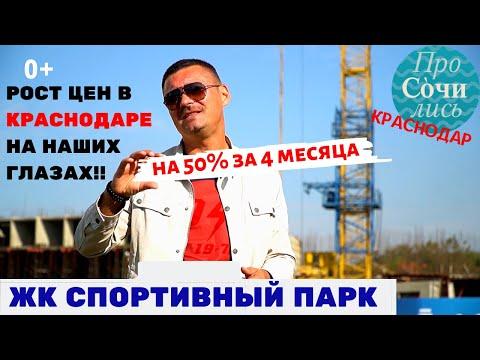 Цены на недвижимость в Краснодаре 🔻ЖК Спортивный парк ✔цены ✔квартиры ✔планировки ➤АСК ➤ПроСОЧИлись