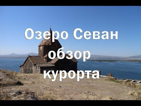 Озеро Севан , обзор курорта , еда , жилье , пляжи , достопримечательности