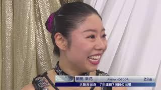 【全日本フィギュアスケート選手権2018】女子ショートプログラム<細田...