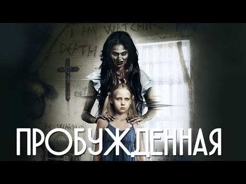 Пробужденная HD (2013)