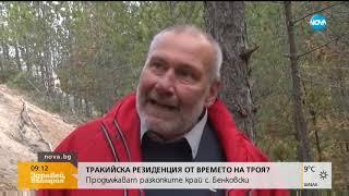 Нови археологически открития в Родопите - Здравей, България (23.10.2018г.)
