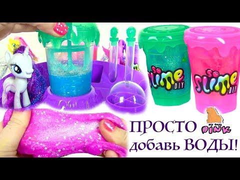 #ФАБРИКА ЛИЗУНОВ! МАЙ ЛИТЛ ПОНИ МУЛЬТИК! ЛИЗУН СВОИМИ РУКАМИ! ПРОСТО ДОБАВЬ ВОДЫ! My Toys Pink