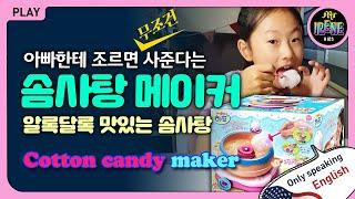[PLAY] 집에서 만들어 먹는 솜사탕 메이커! Cot…