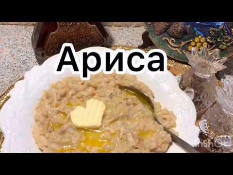 Ариса - Harisa - հարիսա