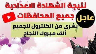 عاجل/ نتيجة الشهادة الاعدادية 2021 بجميع المحافظات .. بشرى لجميع الطلاب .. ألف مبروك