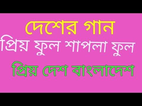 Prio ful- shapla ful- prio desh Bangladesh-school song