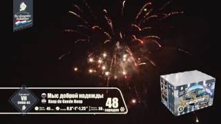 Купить фейерверк на новый год в Самаре и Тольятти. (Мыс Доброй Надежды)(, 2016-12-21T13:36:23.000Z)