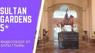 SULTAN GARDENS RESORT 5 Египет Шарм эль Шейх видеообзор от эксперта Аллы Глывы