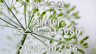 2021 07 26 | 오늘의 추천주 | 제테마(코스닥…