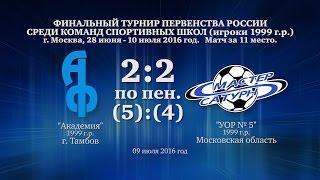Голы матча команды 1999 г.р. 09 июля 2016 год.