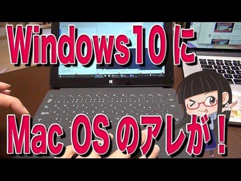 windows10にMacOSのアレが!? #5 [トラックパッド、タッチパッド]