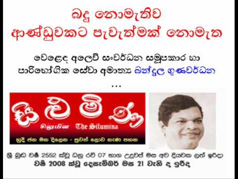 Government cannot TAX Sovereign People of Sri Lanka
