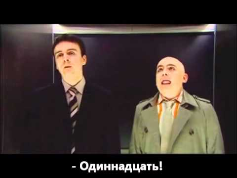 Одиннадцать! (Voice Recognition Elevator - ELEVEN! Burnistoun S1E1)