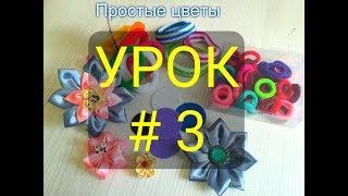 Канзаши для начинающих.УРОК № 3-Простые цветы,вывернутый острый лепесток.