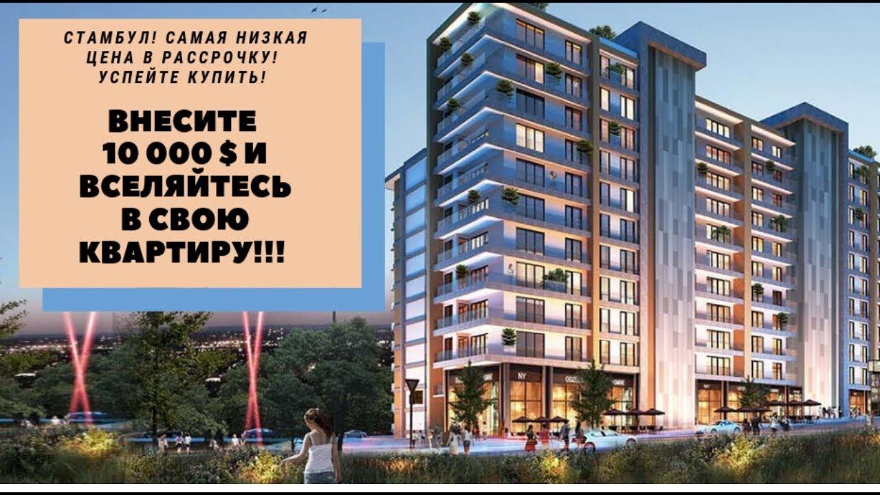 квартиры в стамбуле купить цены россия