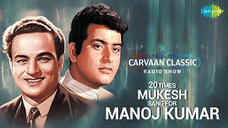 Carvaan Classic Radio Show |20 Times Mukesh Sang For Manoj Kumar| Ek Pyar Ka Nagma|Chand Si Mehbooba