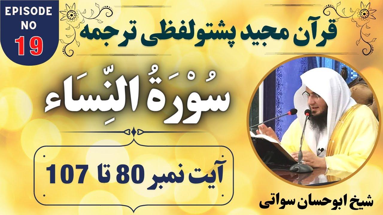 Download Dars e Quran Pashto EP19   Surah An Nisa Ayat 80 to 107   Sheikh Abu Hassaan Swati Pashto Bayan