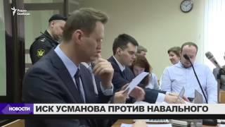 Как проходит суд по иску Усманова к Навальному
