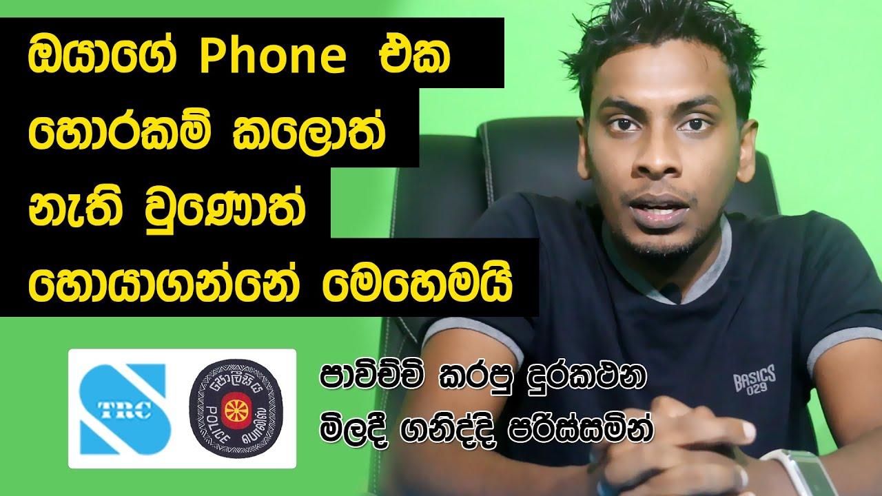 Instant Track Mobile Number Of Sri Lanka