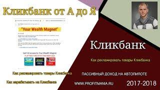 Курс обучения по Кликбанку: как рекламировать товары Кликбанка через AWEBER