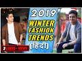 5 SEXIEST 2019 Winter Fashion Trends   2019 सर्दियों का फैशन गाइड   BeerBiceps Hindi