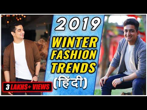 5 SEXIEST 2019 Winter Fashion Trends | 2019 सर्दियों का फैशन गाइड | BeerBiceps Hindi
