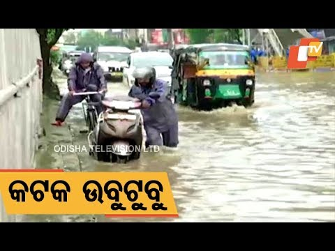 Life in Cuttack thrown out of gear after rain leading to waterlogging