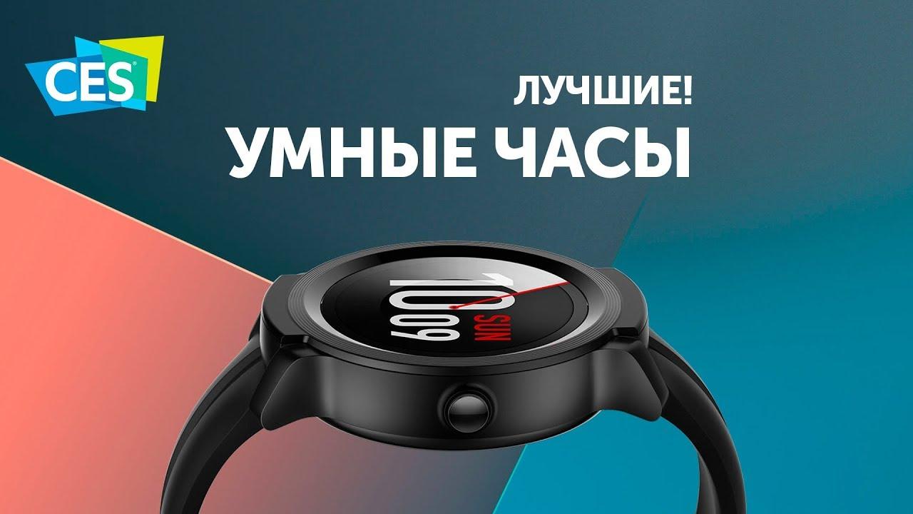 Лучшие умные часы с выставки CES 2019!