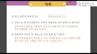 沪江《延世韩国语》第五册   제 16 1 과 한국의 대중…