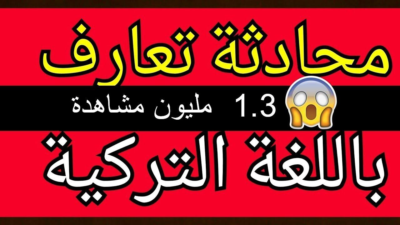 التعارف تعلم التركية مجانا Youtube