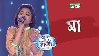 maa-bangla-song-labiba-aci-xtra-fun-cake-channel-i-gaaner-raja-channel-i-tv