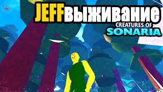 Старина Джефф и поход в оазис в существа сонариа   creatures of sonaria   Multikplayer