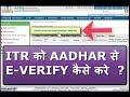 How to Verify Income tax return / ITR Verification AY 2018-19