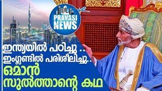 ഒമാന് സുല്ത്താന്റെ സുന്ദരമായ കഥ  I Oman