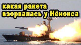Что случилось у Нёнокса какая ракета проходила испытания на полигоне ВМФ России архангельская област