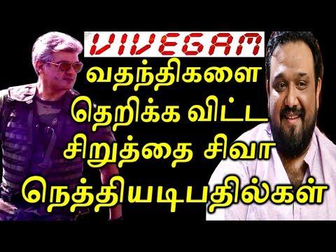 Vivegam Latest Update | Vivegam Trailer | Vivegam Songs | Vivegam Ajith | Siva