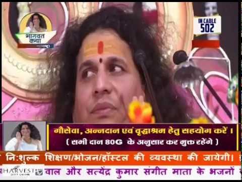 Shree Indradevji Maharaj - Day 1 Part 1 - Nandurbar MH 20 March 2017