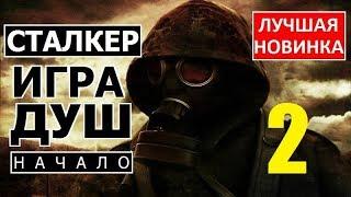 СТАЛКЕР ИГРА ДУШ НАЧАЛО 2 серия НОУТБУК и ТАЙНИК ШЕЛКОПРЯДА
