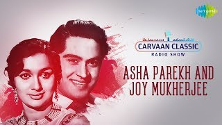 Carvaan Classic Radio Show Asha Parekh & Joy Mukherjee Sayonara Sayonara Le Gayi Dil Kudiya