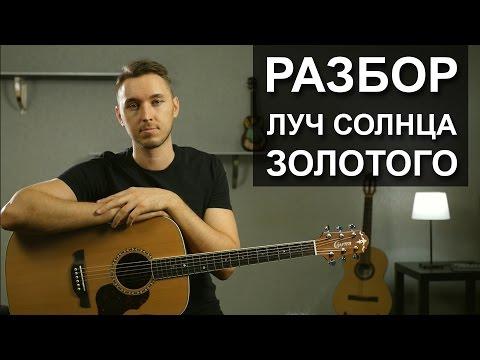Солнце взойдет видеоурок на гитаре