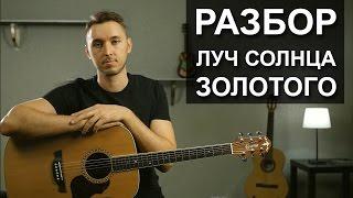 Как играть: ЛУЧ СОЛНЦА ЗОЛОТОГО на гитаре (подробный разбор, видеоурок)