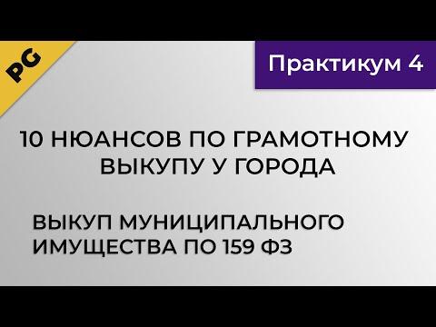видео: Выкуп муниципального имущества по 159 ФЗ. 10 нюансов по грамотному выкупу у города. Практикум 4