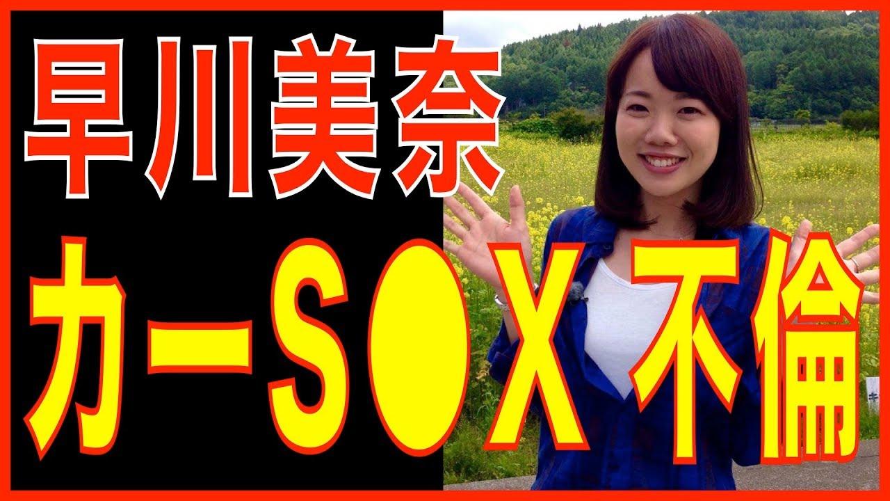 NHK・早川美奈&斉藤孝信アナウンサーのフライデー写真がヤバイ!その後、現在は?【芸能NEWSちゃんねる】