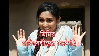 Bengali Actress Mimi Chakraborty Best Hot Video