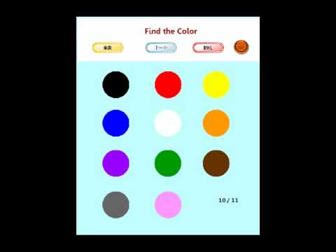 Learn Mandarin Chinese - Games For Kids - Find The Color